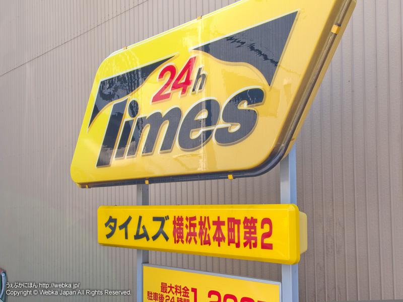 タイムズ横浜松本町第2の画像1