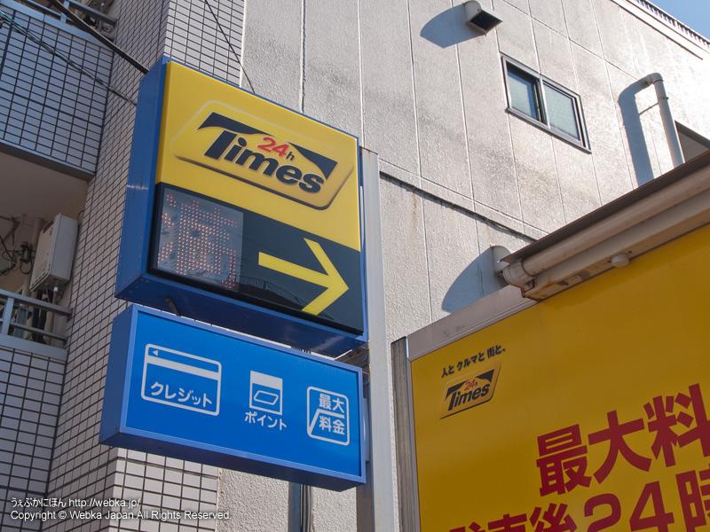 タイムズ横浜松本町第2の画像2