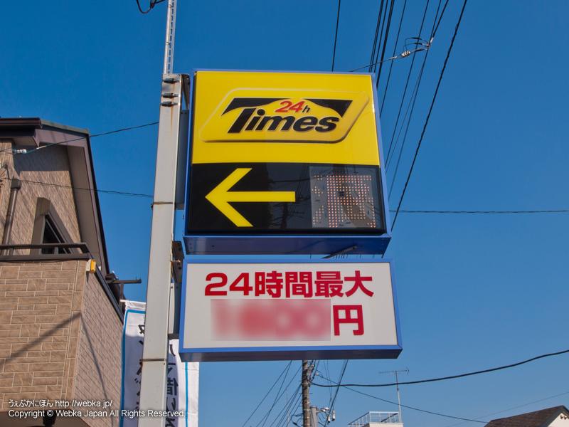 タイムズ松ヶ丘の画像2