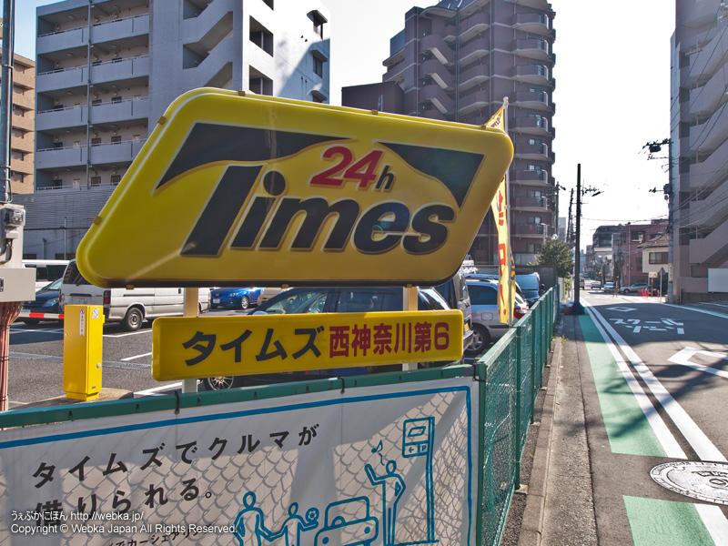 タイムズ西神奈川第6