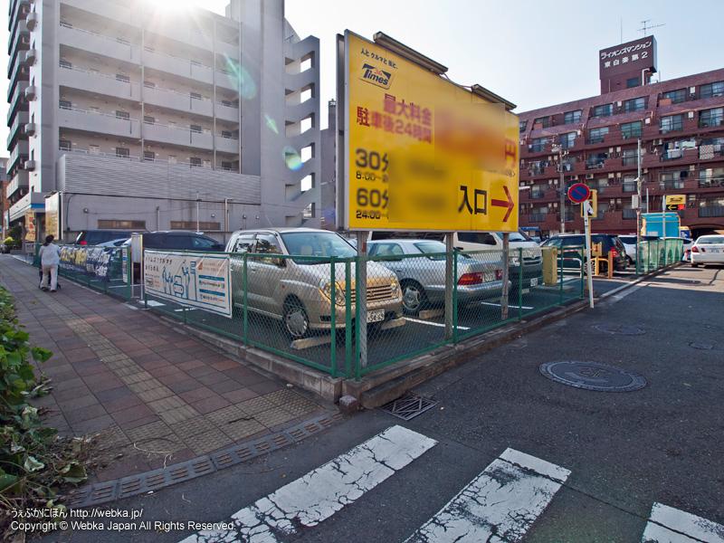 タイムズ西神奈川第6の画像2