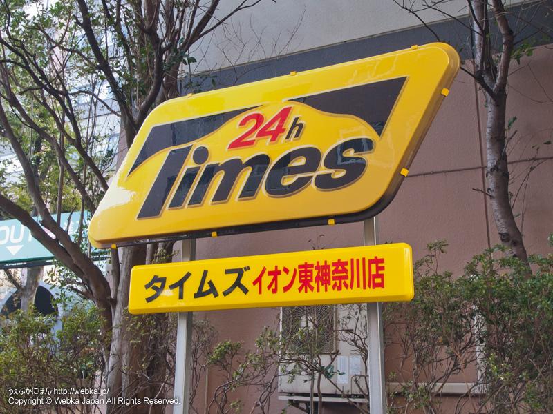 タイムズイオン東神奈川店