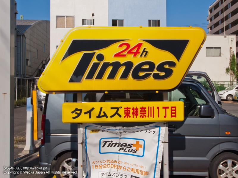 タイムズ東神奈川1丁目の画像1
