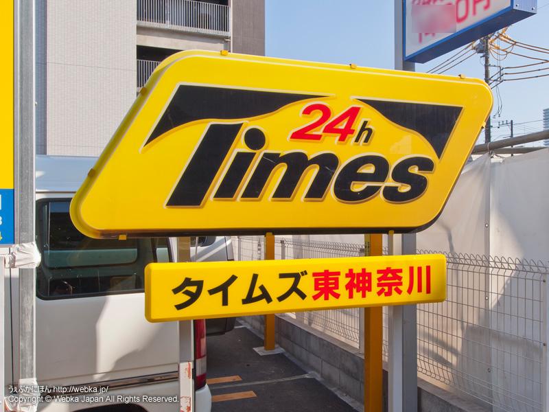 タイムズ東神奈川