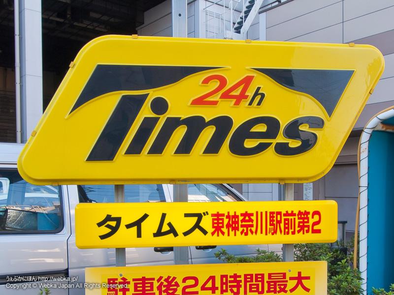 タイムズ東神奈川駅前第2の画像1