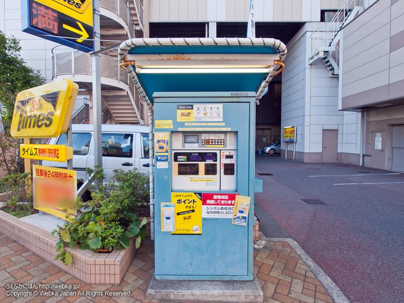タイムズ東神奈川駅前第2の画像2