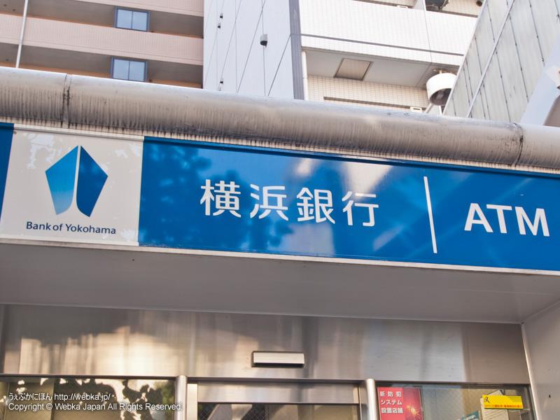 横浜銀行 東神奈川出張所