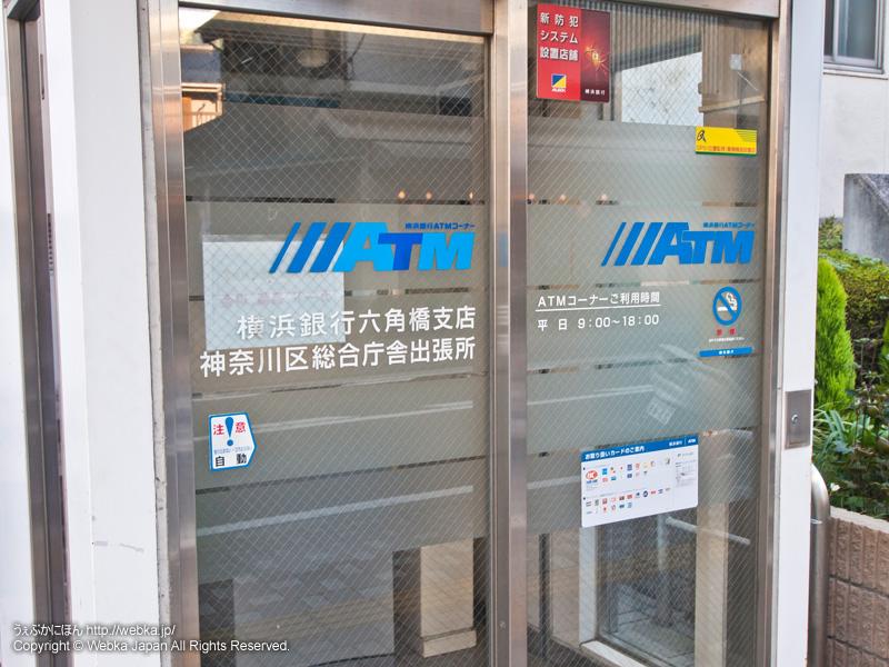 横浜銀行 神奈川区総合庁舎出張所の画像2