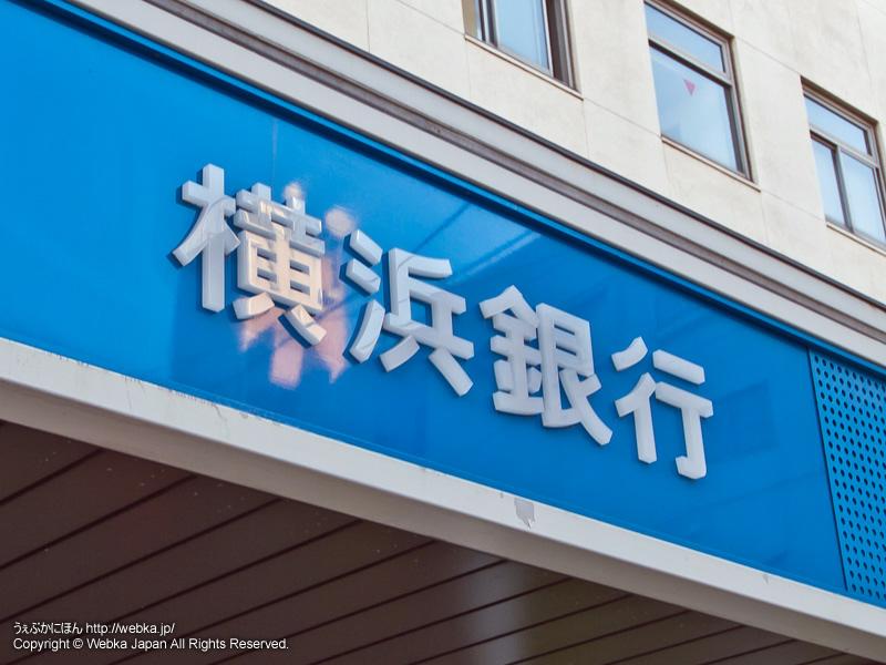 横浜銀行 神奈川区総合庁舎出張所
