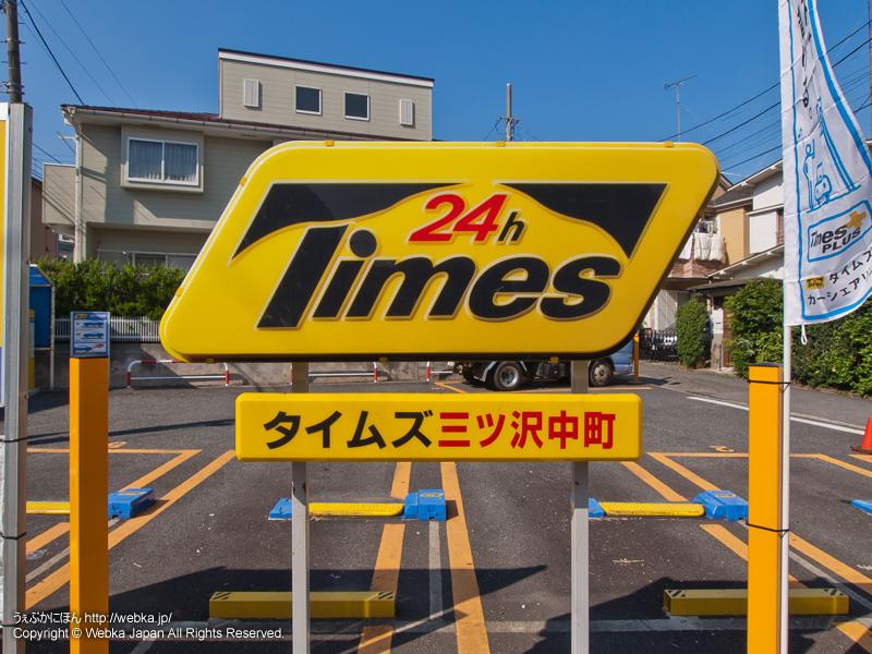 タイムズ三ツ沢中町の画像1