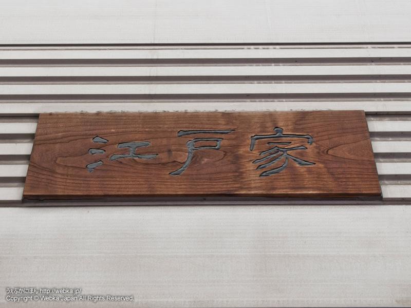 和菓子 江戸家の画像1