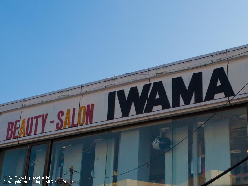 ビューティーサロン イワマ 本店の画像1