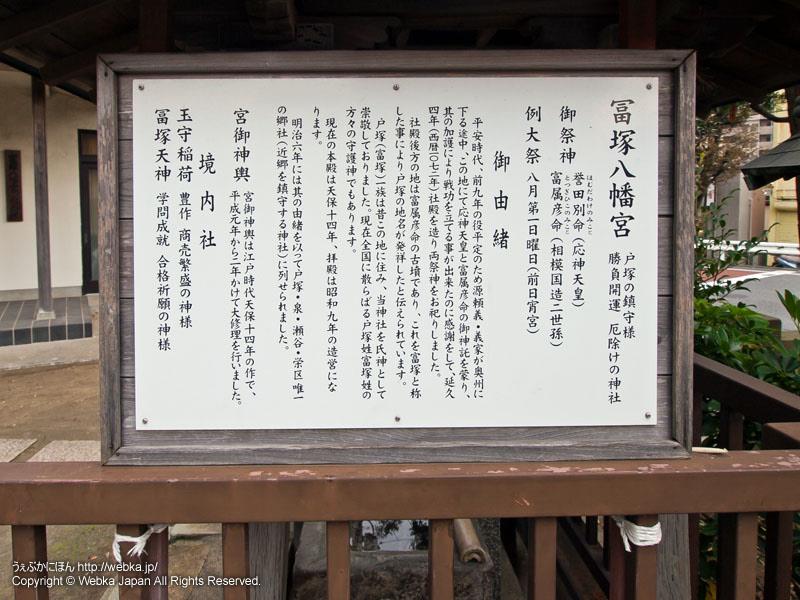 冨塚八幡宮の画像6