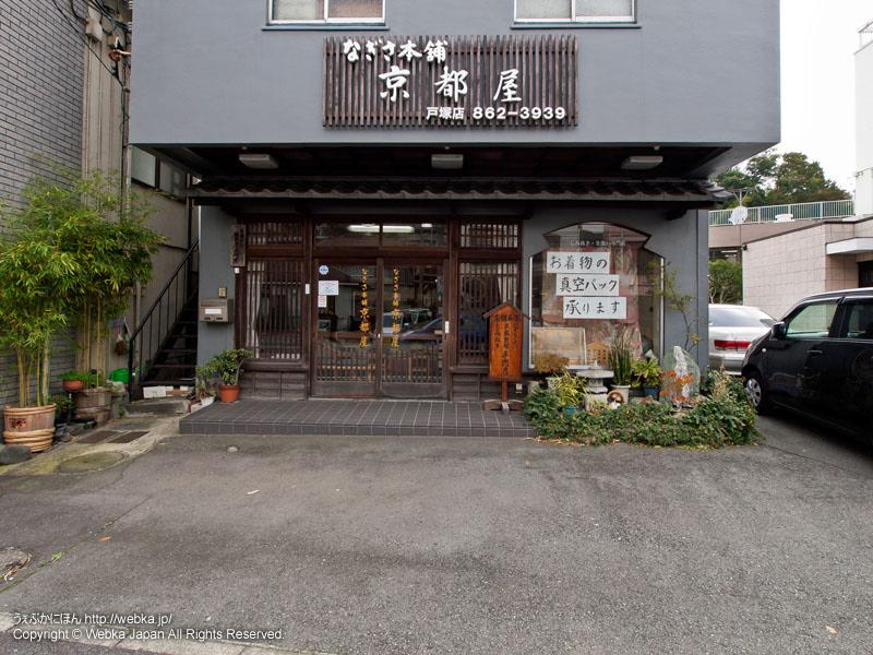 なぎさ本舗 京都屋の画像2