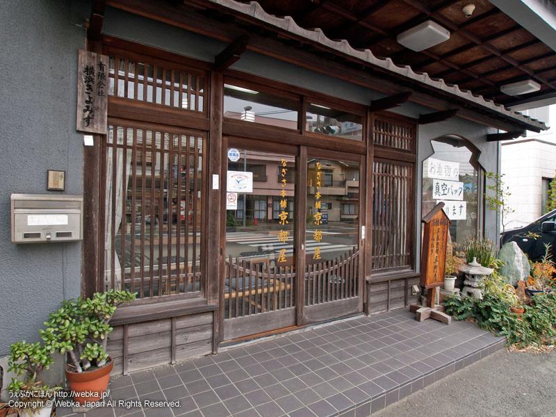 なぎさ本舗 京都屋の画像3