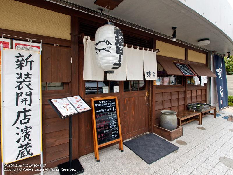 炭焼ホルモン 濱蔵 戸塚店の画像5