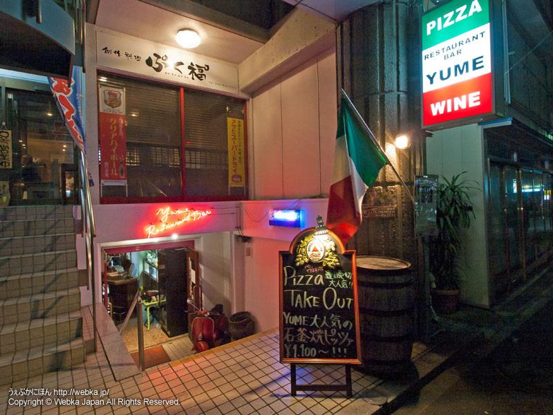 レストランバー YUMEの画像5