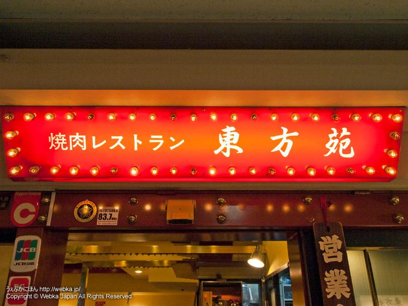 焼き肉レストラン 東方苑