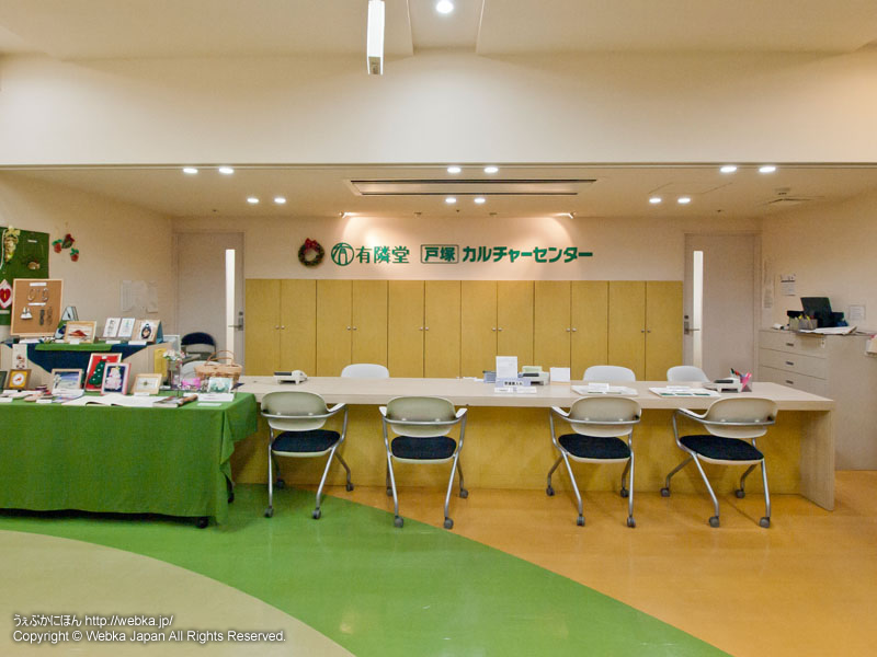 戸塚カルチャーセンター