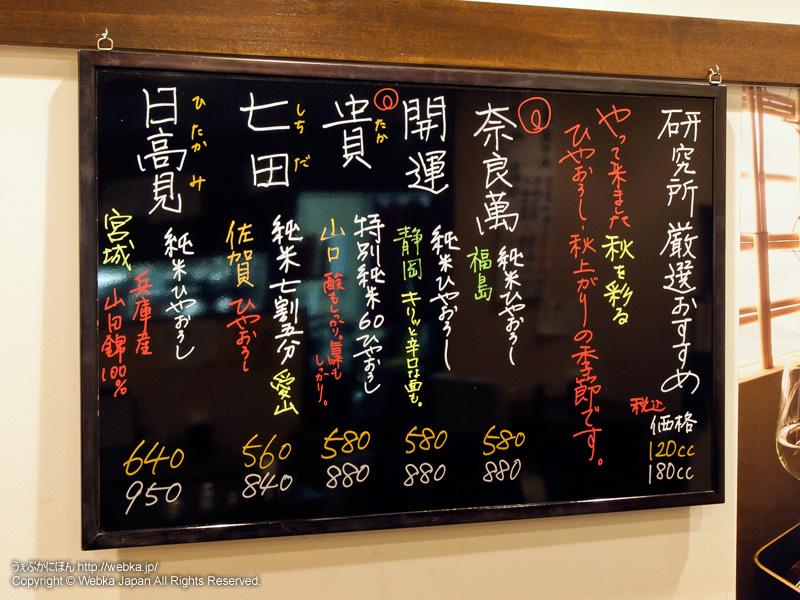 酒と料理 戸塚駅横研究所の画像2