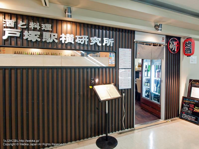 酒と料理 戸塚駅横研究所