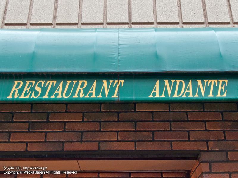 レストラン アンダンテの画像1