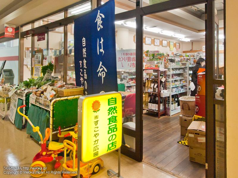自然食品の店 すこやか広場の画像3