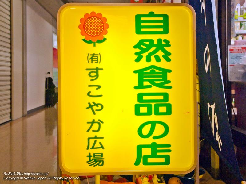 自然食品の店 すこやか広場