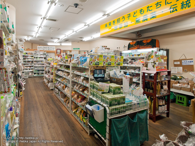 自然食品の店 すこやか広場の画像5