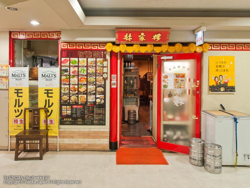 新中華料理 林家樓の画像5