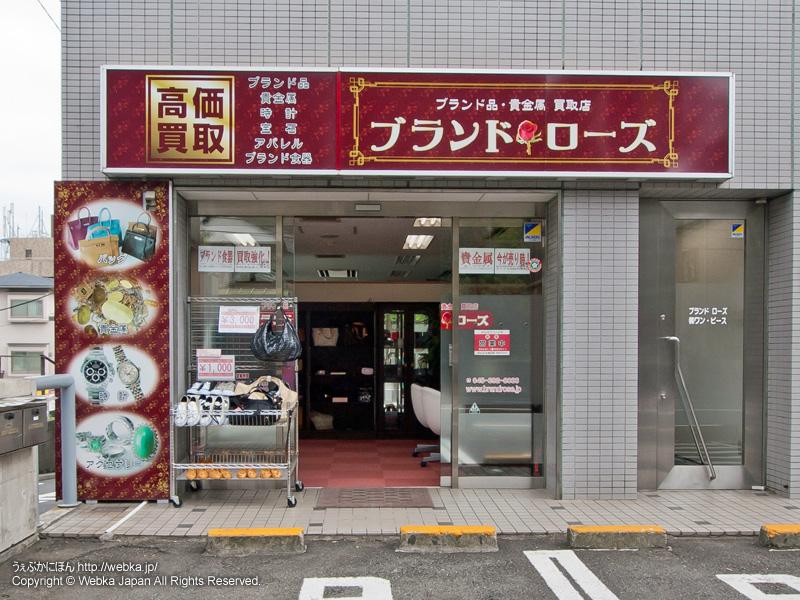 ブランドローズ 戸塚店の画像3