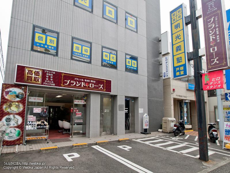 ブランドローズ 戸塚店の画像2