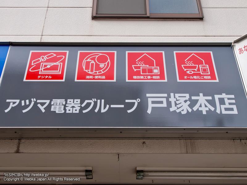 アヅマ電器