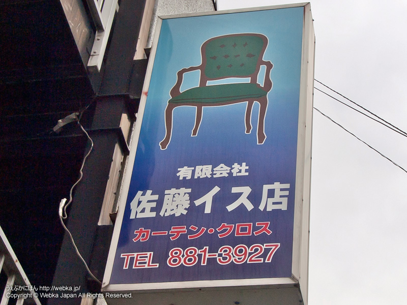 Chair store Sato