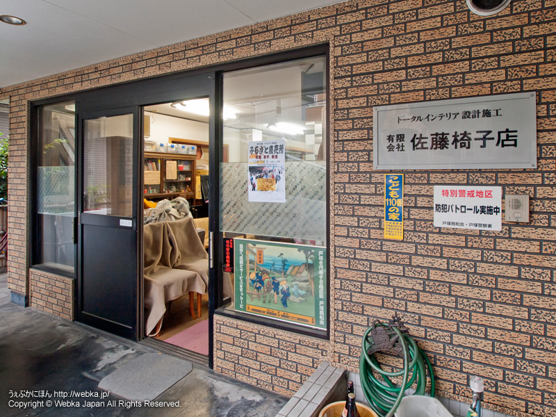 佐藤椅子店の画像3