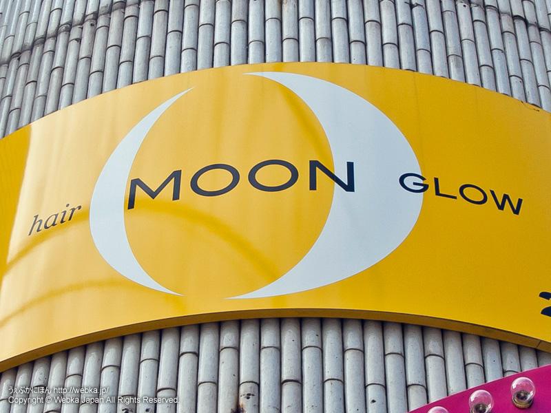hair MOON GLOW(ムーン・グロー)