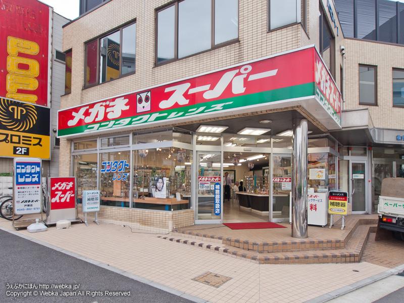 メガネスーパー 戸塚店の画像3