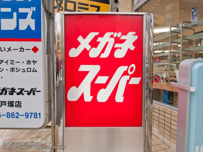 メガネスーパー 戸塚店