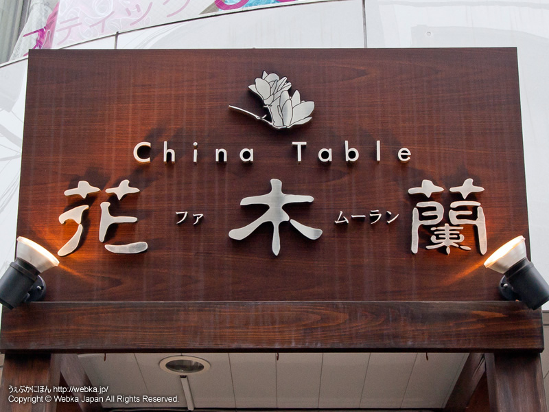 CHINA TABLE Fa Mulan