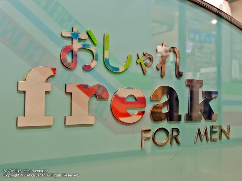 おしゃれ freak