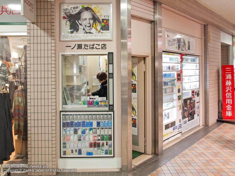 一ノ瀬タバコ店の画像4