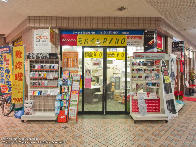 モバイルピノ 杉田店の画像5