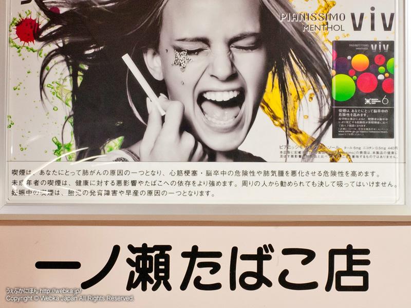 一ノ瀬タバコ店の画像1