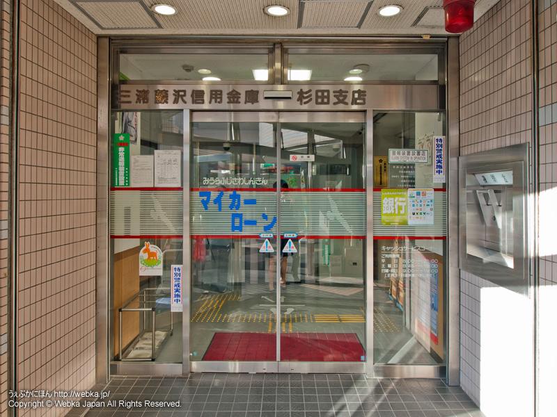 かながわ信用金庫 杉田支店の画像4