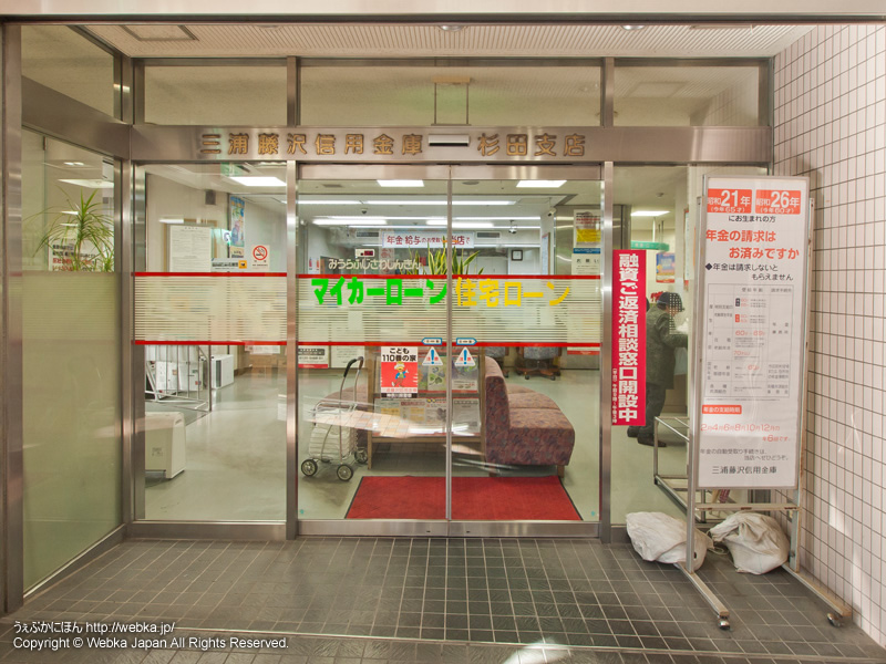 かながわ信用金庫 杉田支店の画像3