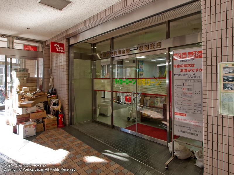 かながわ信用金庫 杉田支店の画像2