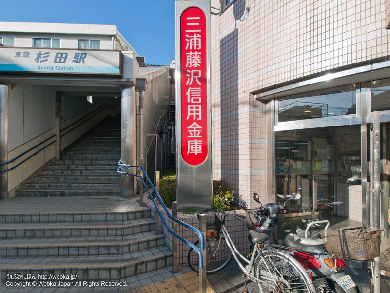 かながわ信用金庫 杉田支店の画像1