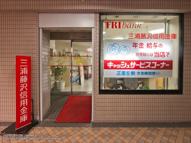 かながわ信用金庫 杉田支店の画像5