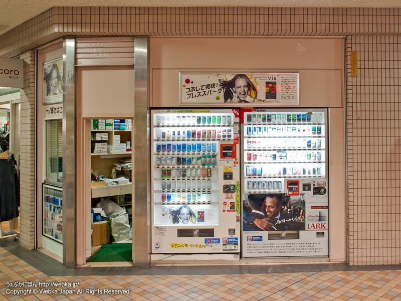 一ノ瀬タバコ店の画像5