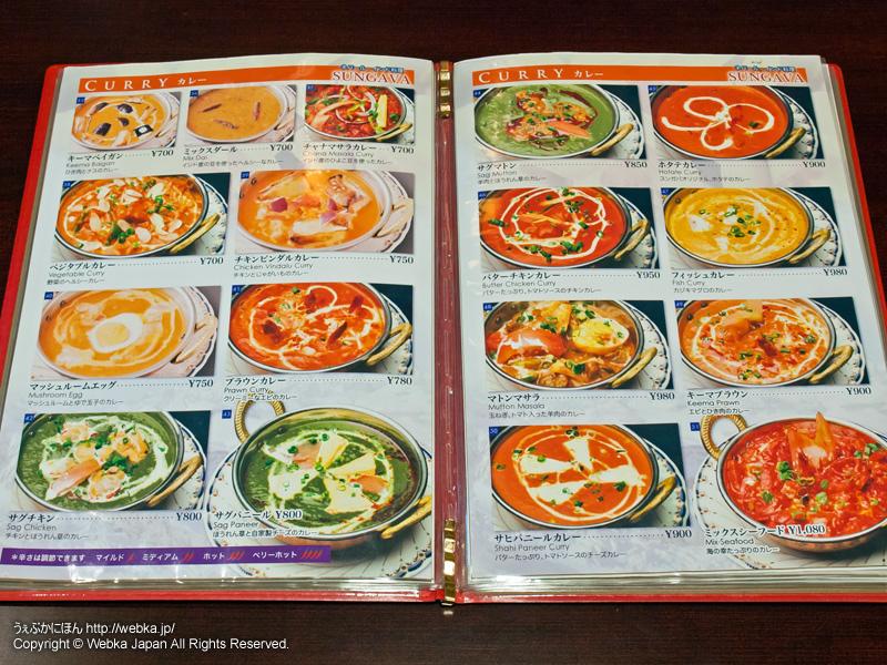 ネパール・インド料理 SUNGAVA(スンガバ)の画像2